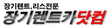 장기렌트카 장기렌터카 장기렌트 자동차리스 리스 가격비교 | 장기렌트카닷컴