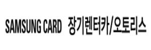 삼성카드 장기렌트 오토리스